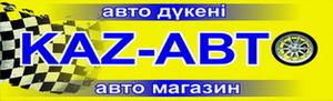 Автомагазин KAZ-Авто